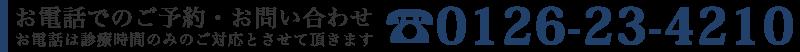 お電話でのご予約・お問い合わせ  0126-23-4210